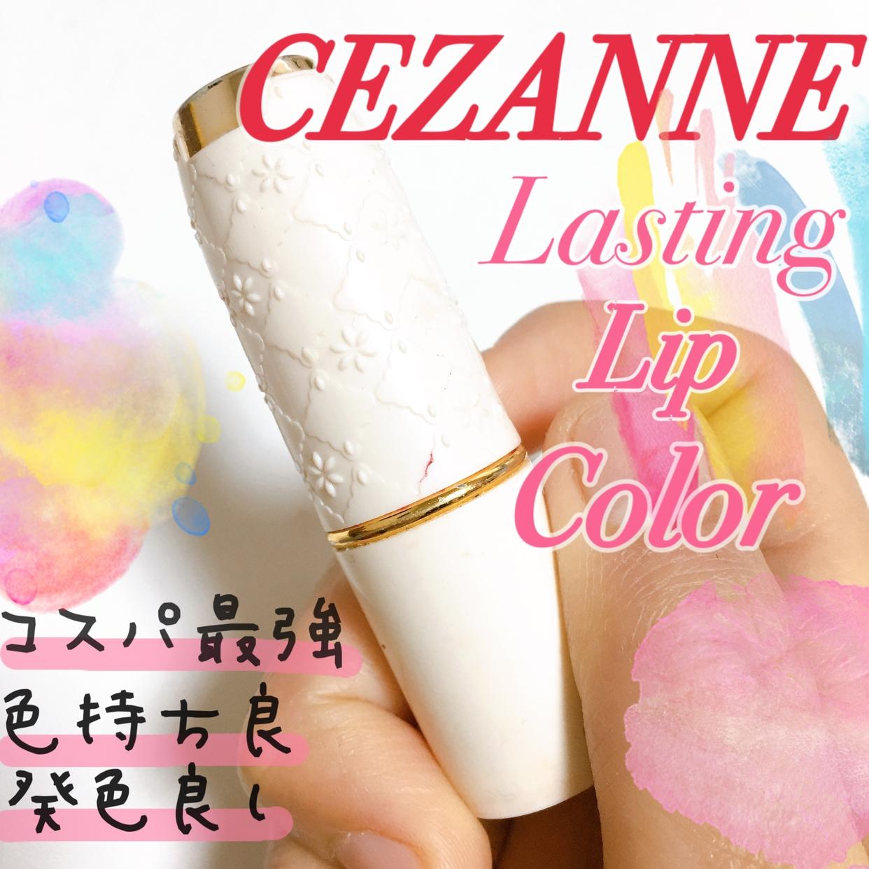 CEZANNE(セザンヌ)ラスティング リップカラーNを使ったRinaさんのクチコミ画像1