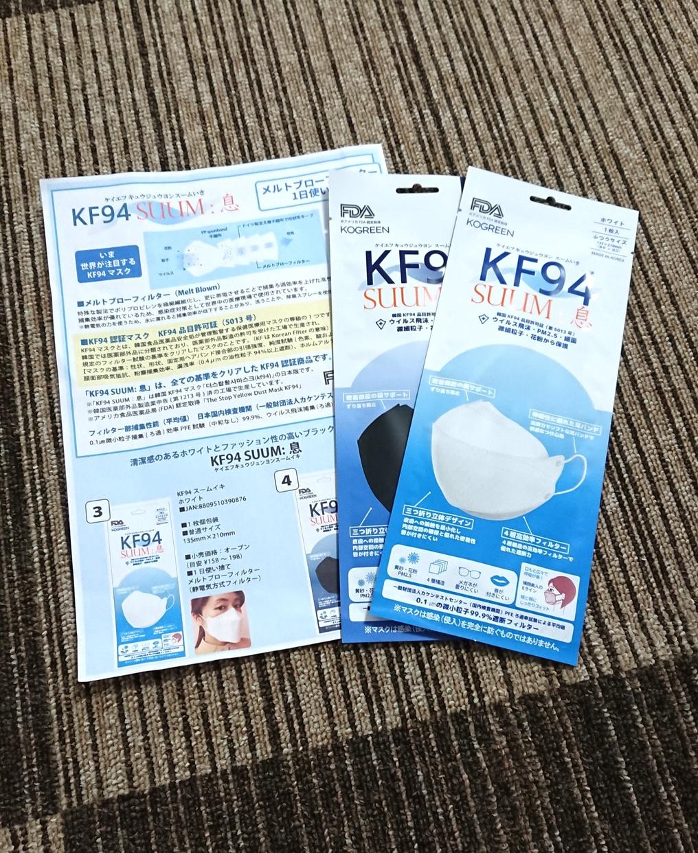KOGREEN(コグリーン) ケイエフキュウジュンヨンスームイキを使った恵未さんのクチコミ画像1