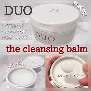 D.U.O.(デュオ)ザ クレンジングバームを使った makoさんのクチコミ画像
