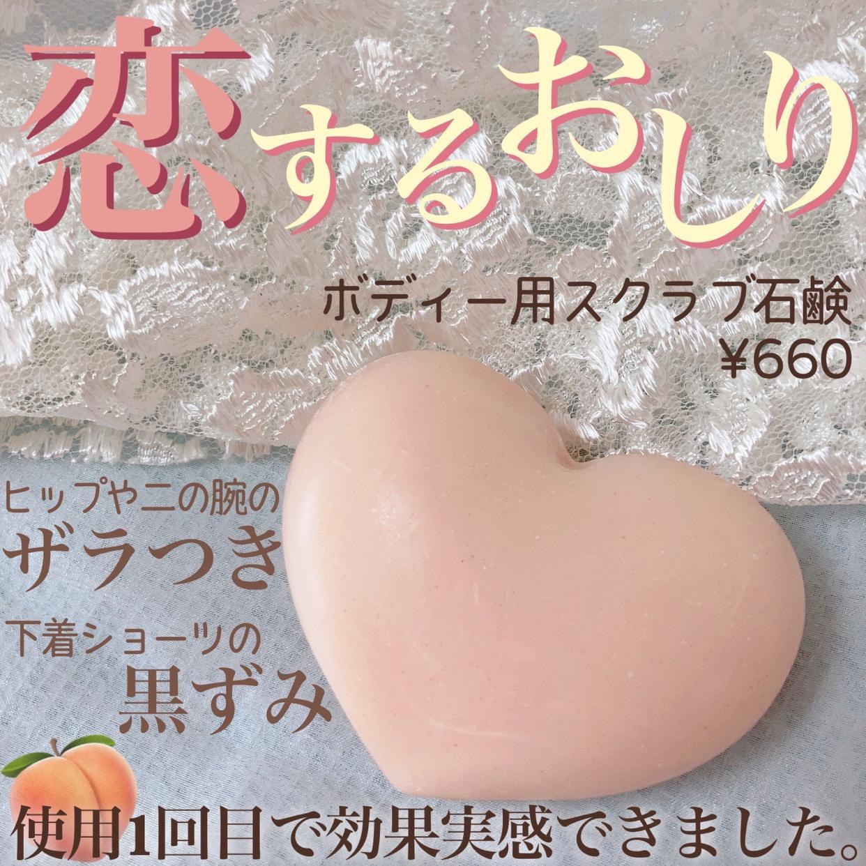ペリカン石鹸(PELICAN SOAP) 恋するおしり ヒップケアソープを使ったsatomiさんのクチコミ画像1