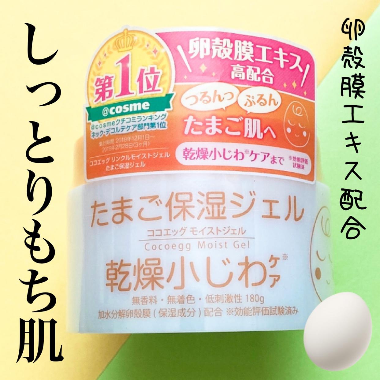 ココエッグ リンクルモイストジェル たまご保湿ジェルを使ったyunaさんのクチコミ画像1