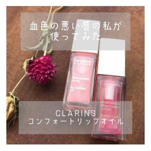 CLARINS(クラランス)コンフォート リップ オイルを使った ユノさんの口コミ画像1