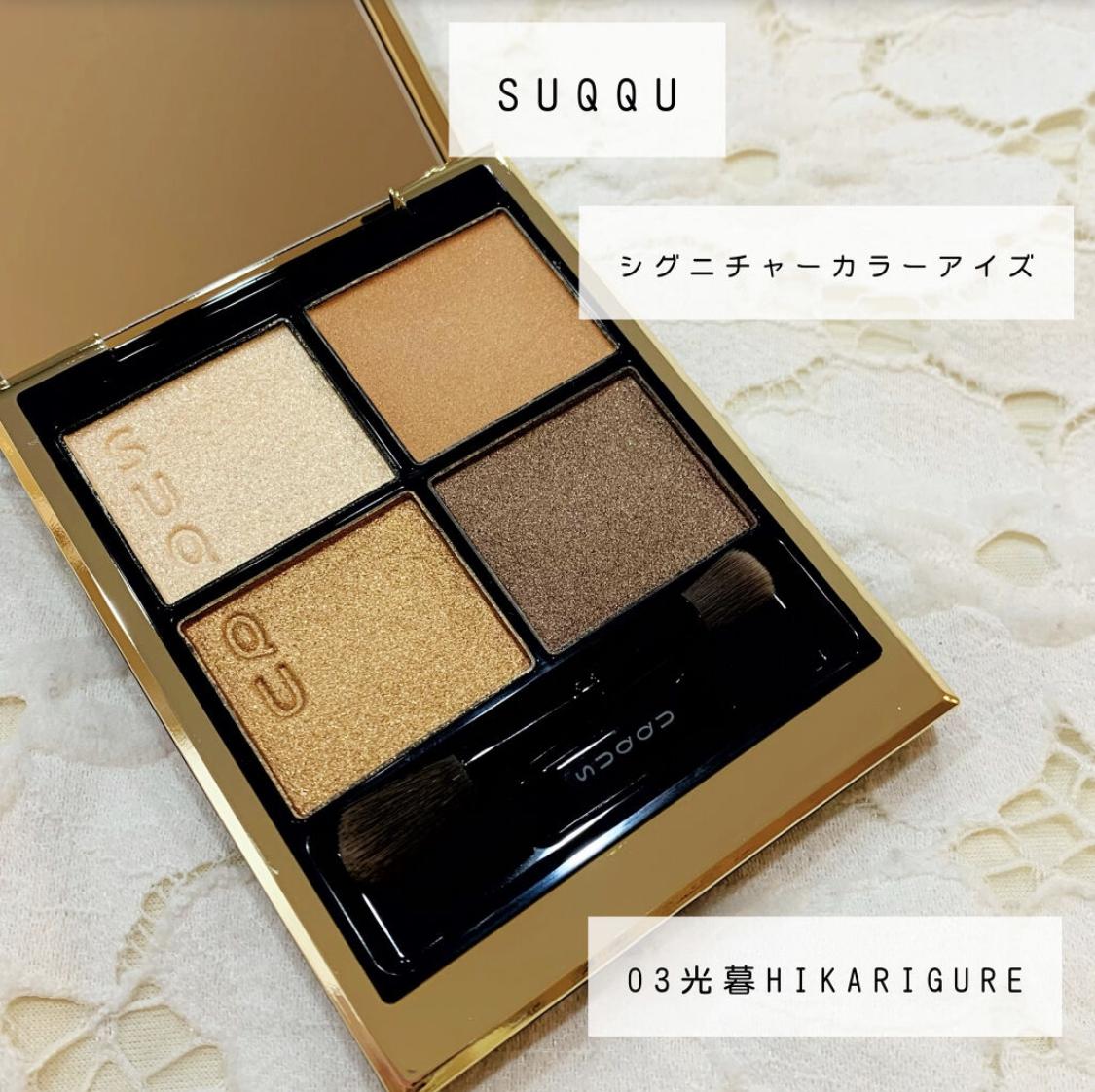 SUQQU(スック)シグニチャー カラー アイズを使ったKeiさんのクチコミ画像