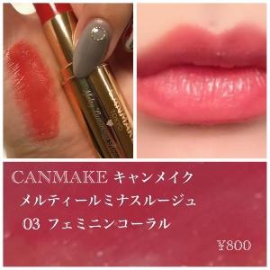 CANMAKE(キャンメイク)メルティールミナスルージュを使った             あかりさんのクチコミ画像