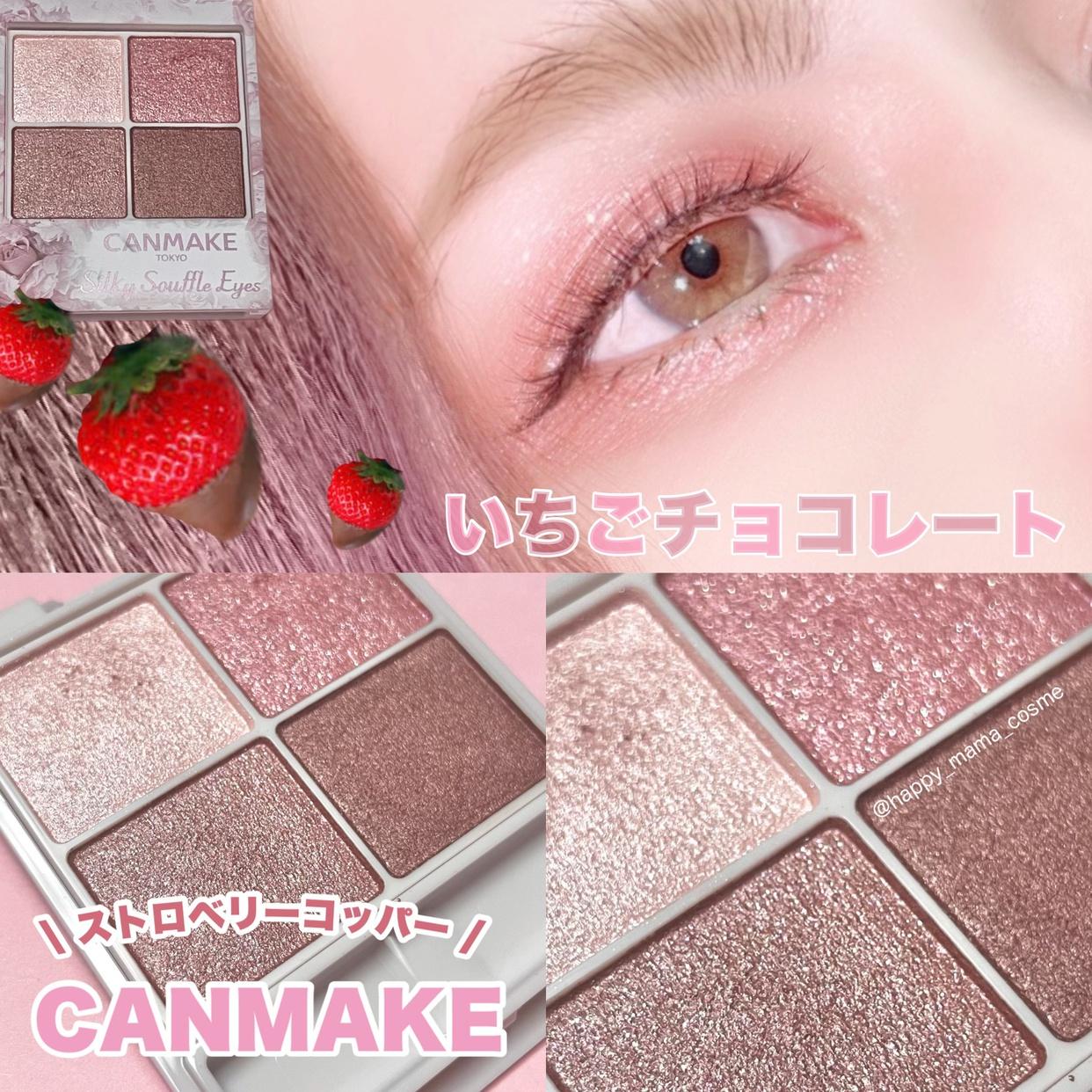 CANMAKE(キャンメイク) シルキースフレアイズを使ったSachiさんのクチコミ画像1