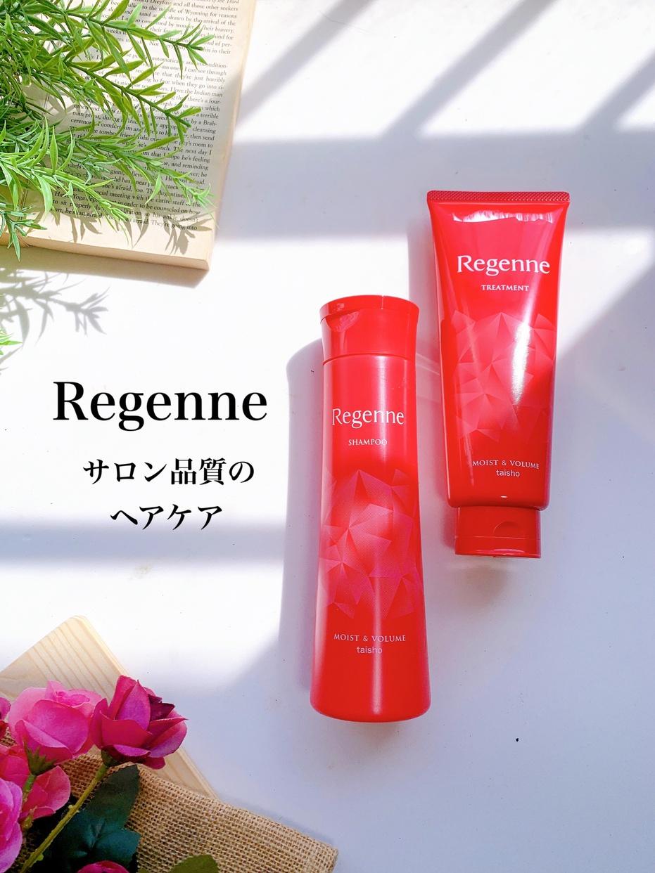 Regenne(リジェンヌ)シャンプー+トリートメント モイスト&ボリュームを使った日高あきさんのクチコミ画像