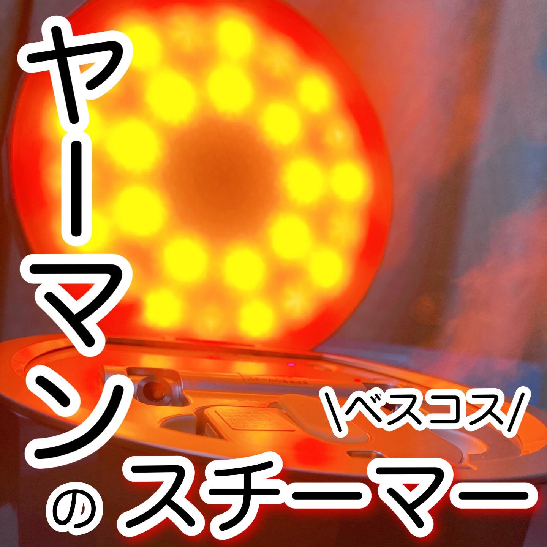 YA-MAN(ヤーマン)フォトスチーマーを使ったyunaさんのクチコミ画像1