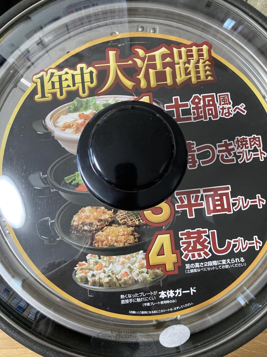 象印(ZOJIRUSHI) グリルなべごちそう3枚 EP-PS35を使ったえーまんさんのクチコミ画像1