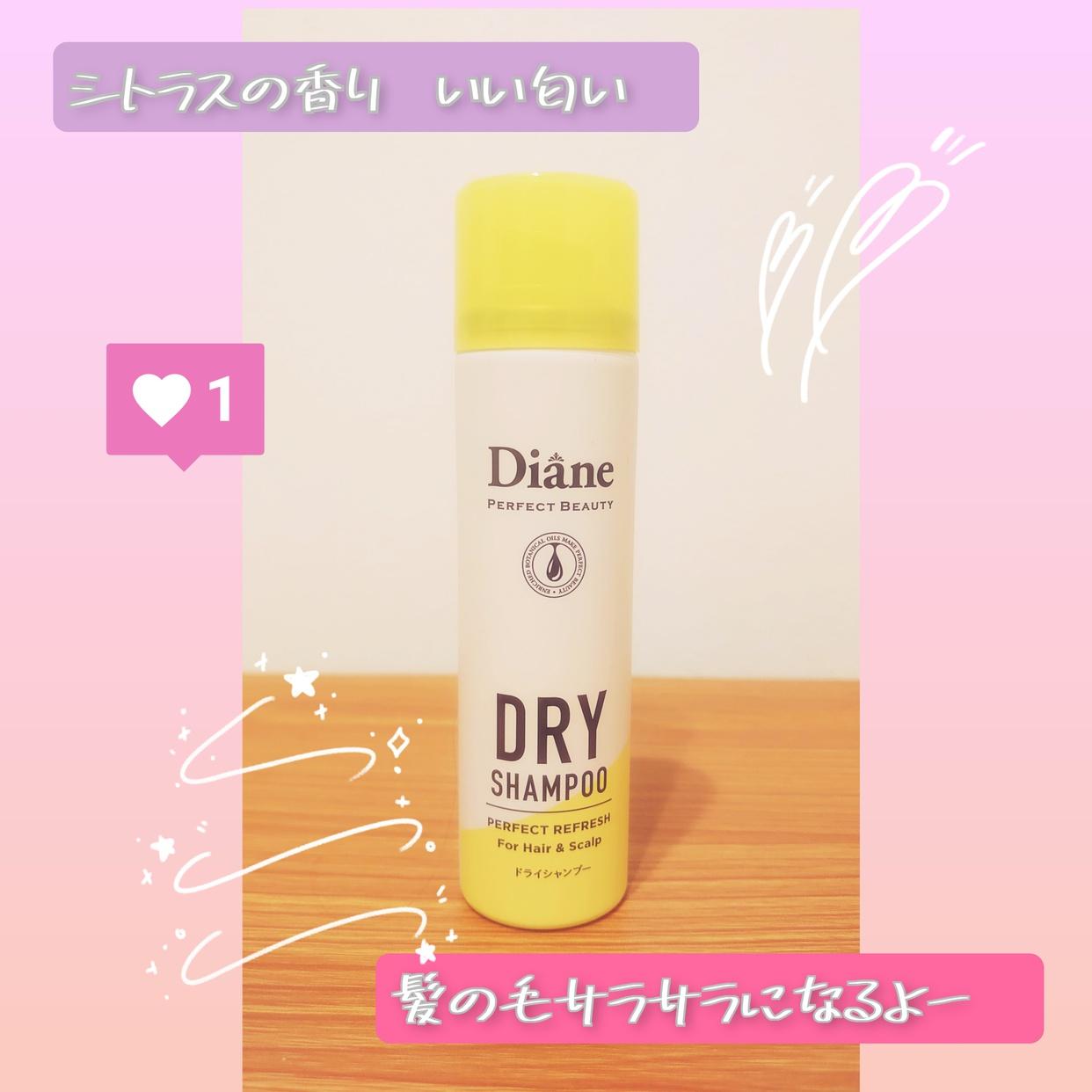 Diane(ダイアン)パーフェクトビューティ ドライシャンプーを使ったorizou_comさんのクチコミ画像1
