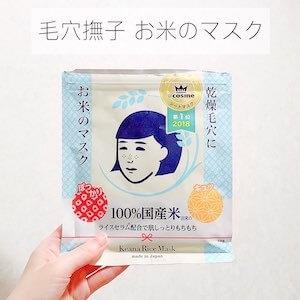 毛穴撫子(ケアナナシコ) お米のマスク <シートマスク>を使った只野ひとみさんのクチコミ画像