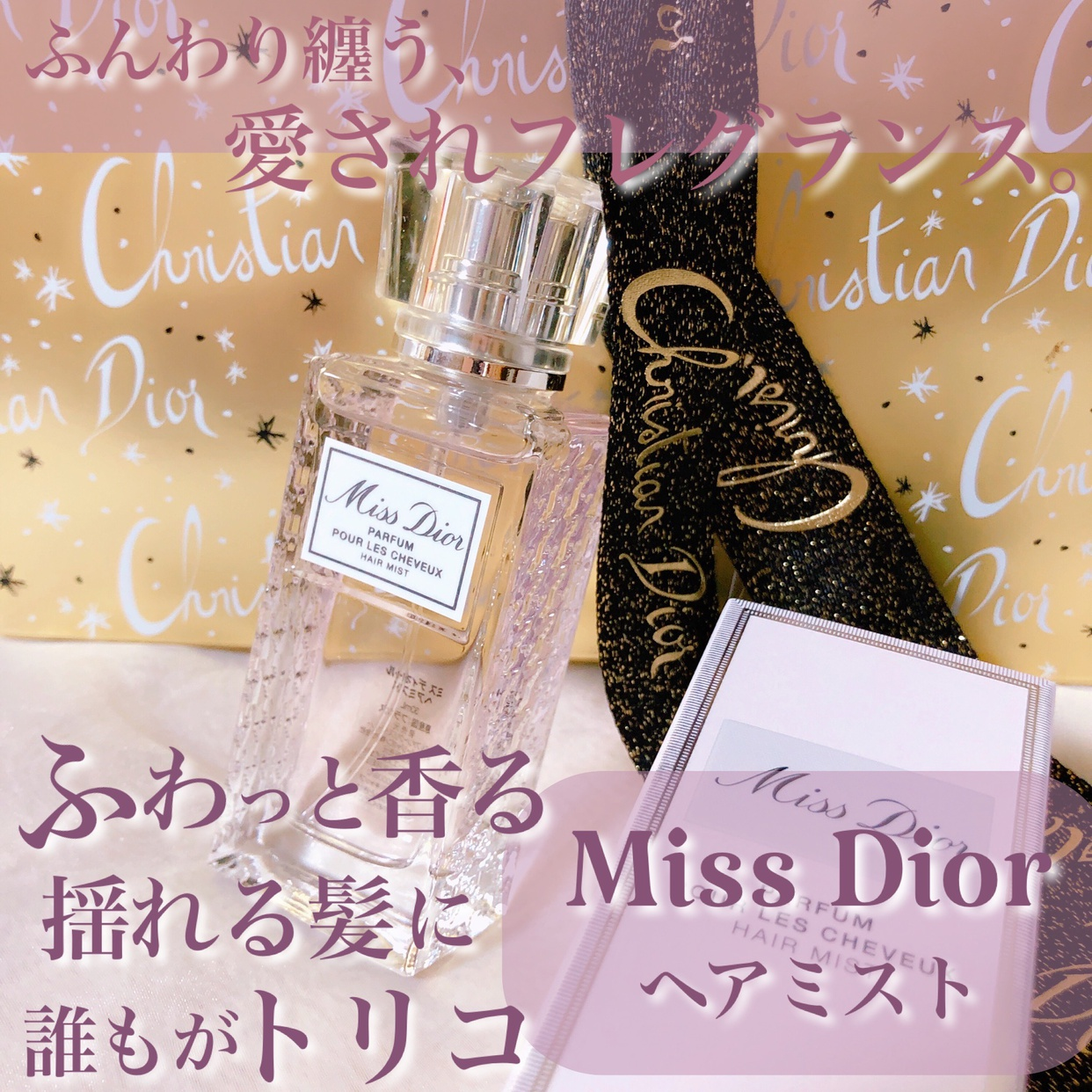 Dior(ディオール)ミス ディオール ヘアミストを使ったsatomiさんのクチコミ画像1