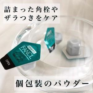 FANCL(ファンケル) ディープクリア洗顔パウダーを使ったまりこさんのクチコミ画像2