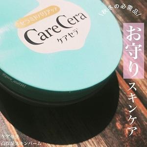 CareCera(ケアセラ)高保湿スキンバームを使ったグルさんのクチコミ画像1