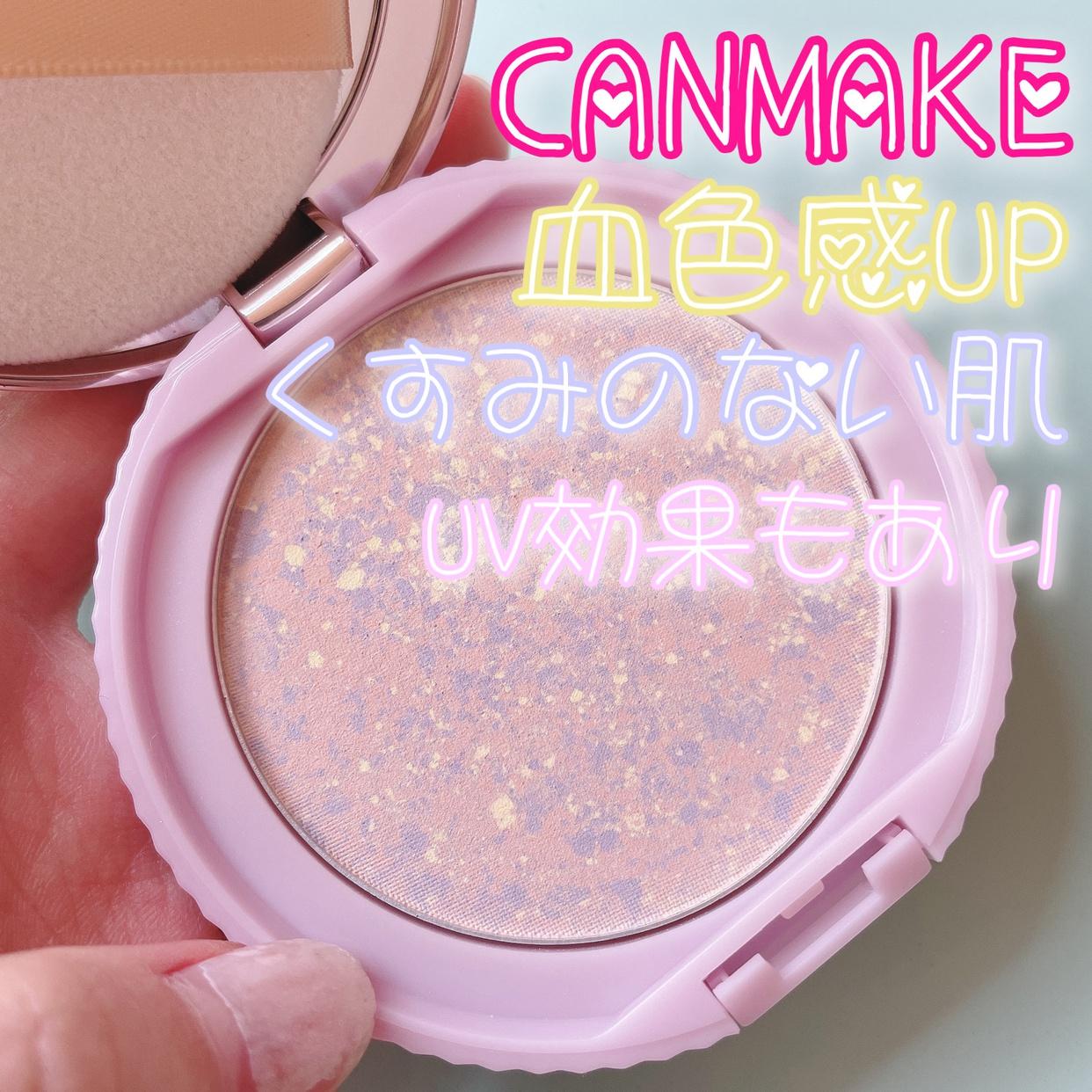 CANMAKE(キャンメイク)トランスペアレントフィニッシュパウダーを使ったさーなさんのクチコミ画像1