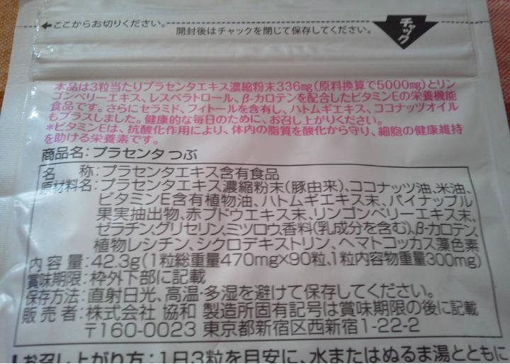 fracora(フラコラ)プラセンタつぶを使ったバドママ★さんのクチコミ画像2