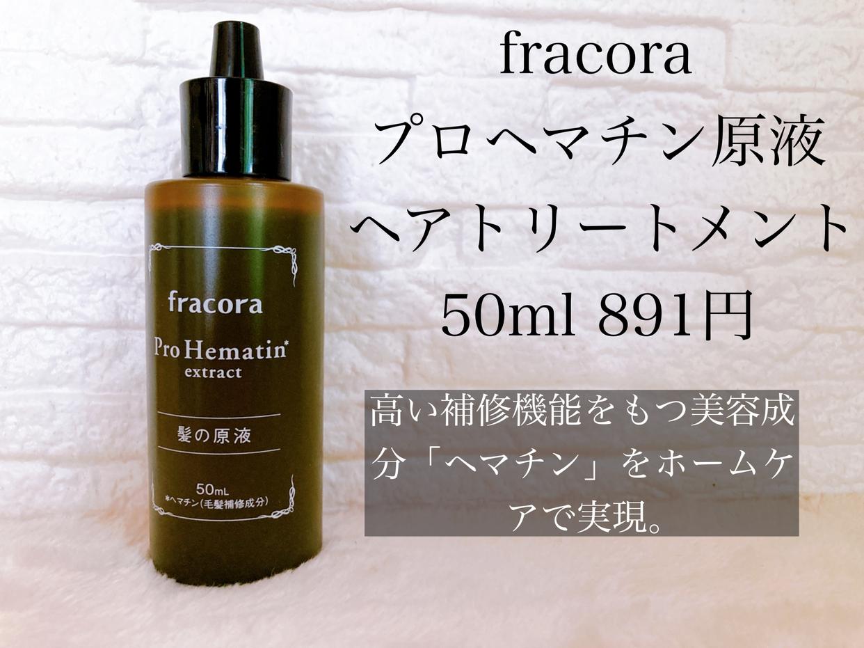 fracora(フラコラ) プロヘマチン原液を使ったメグさんのクチコミ画像2