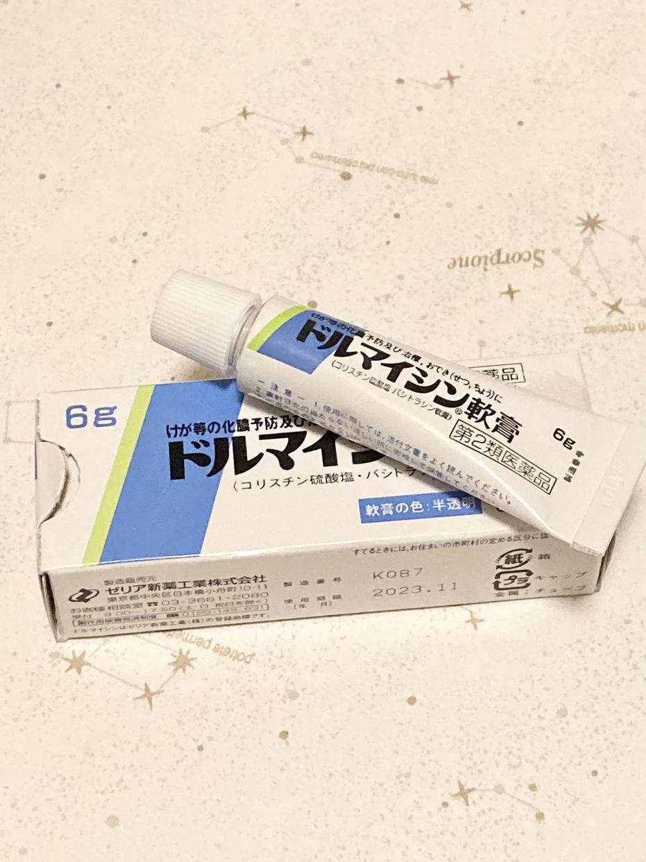 ゼリア新薬(ZERIA) ドルマイシン軟膏を使ったえりみらくるさんのクチコミ画像1
