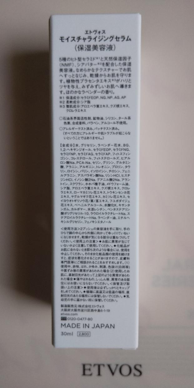 ETVOS(エトヴォス) モイスチャライジングセラムを使ったハヤトさんのクチコミ画像1