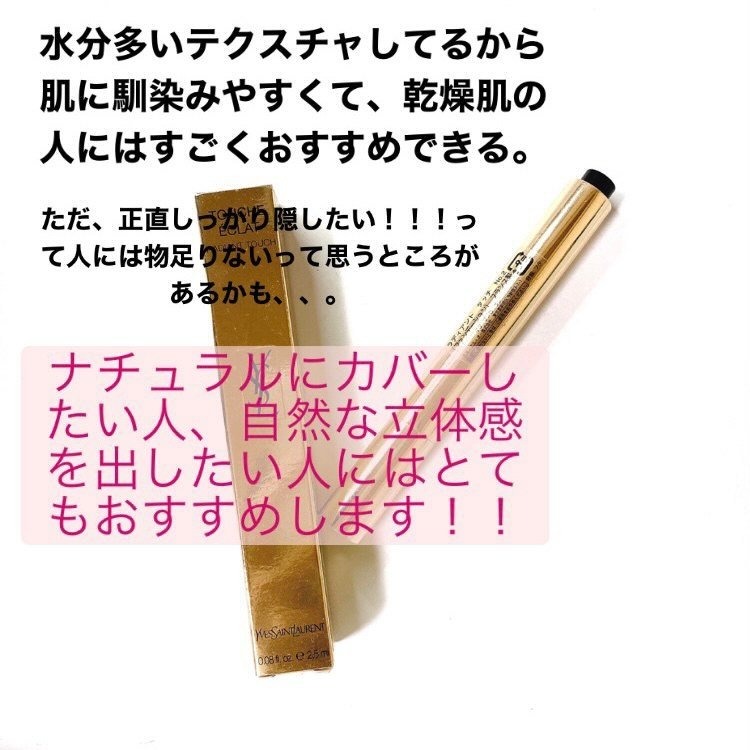 Yves Saint Laurent(イヴサンローラン)ラディアント タッチを使った レイナさんの口コミ画像5