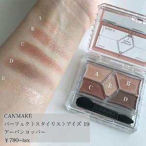 CANMAKE(キャンメイク)パーフェクトスタイリストアイズを使った chunさんのクチコミ画像