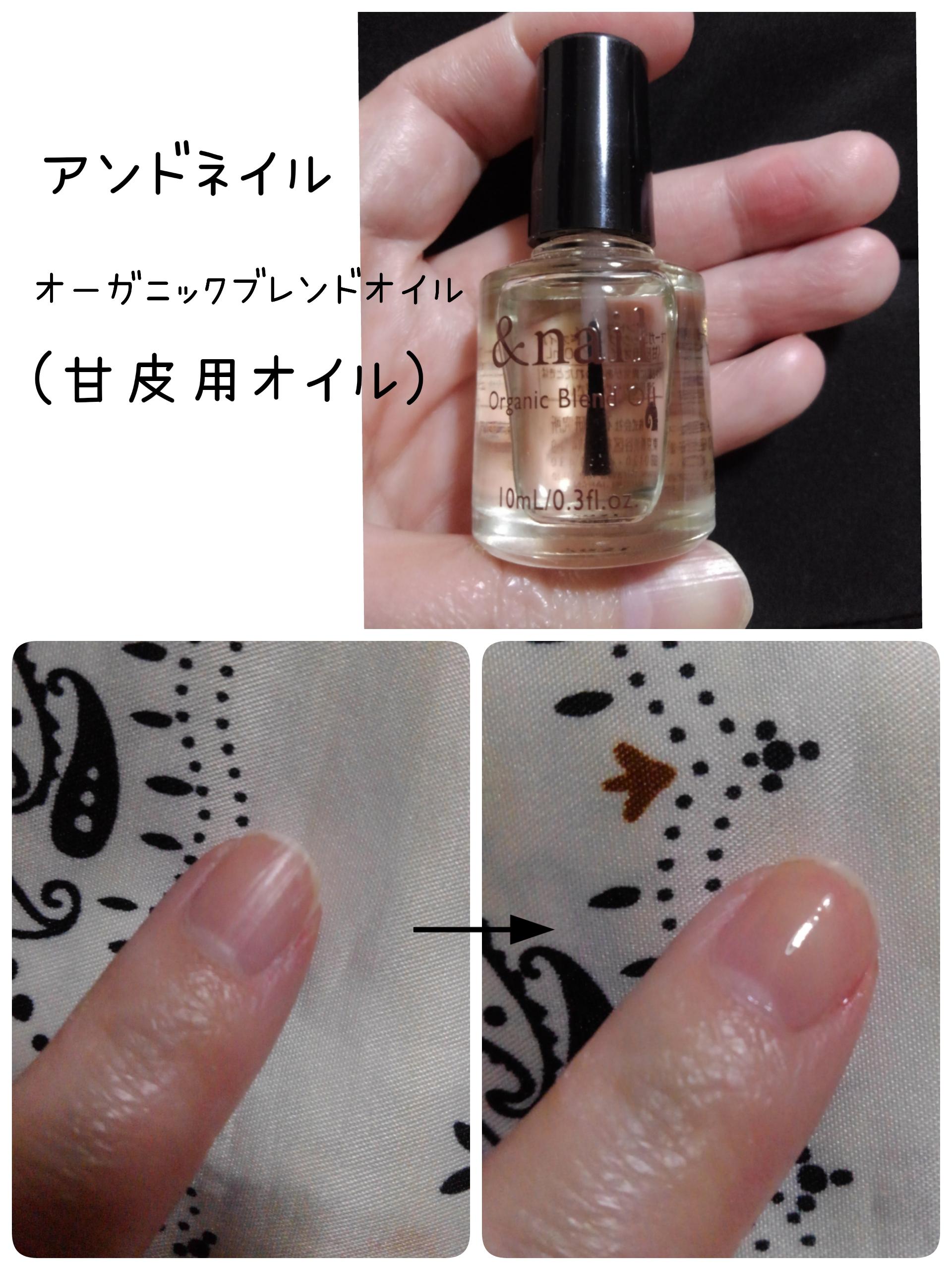 &nail(アンドネイル)オーガニックブレンドオイルを使ったバドママ*さんのクチコミ画像1