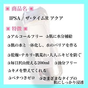 IPSA(イプサ) ザ・タイムR アクアを使った亜 惟 / a i / 美容学生 / 商品レポさんのクチコミ画像2