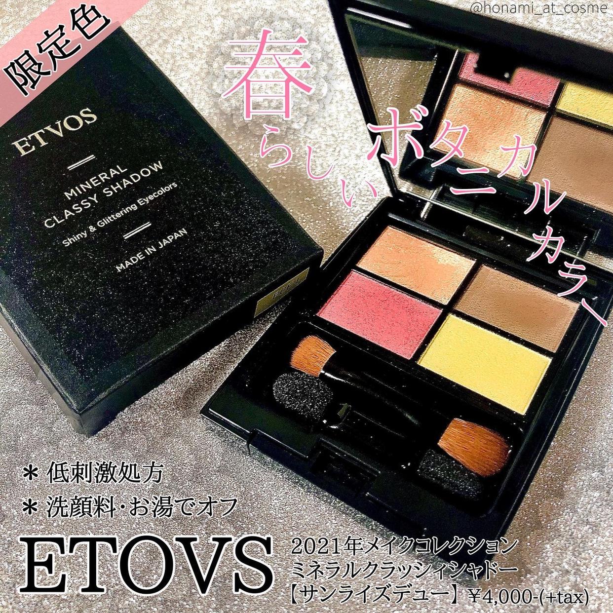 ETVOS(エトヴォス)ミネラルクラッシィシャドーを使った ほっしゃんさんのクチコミ画像