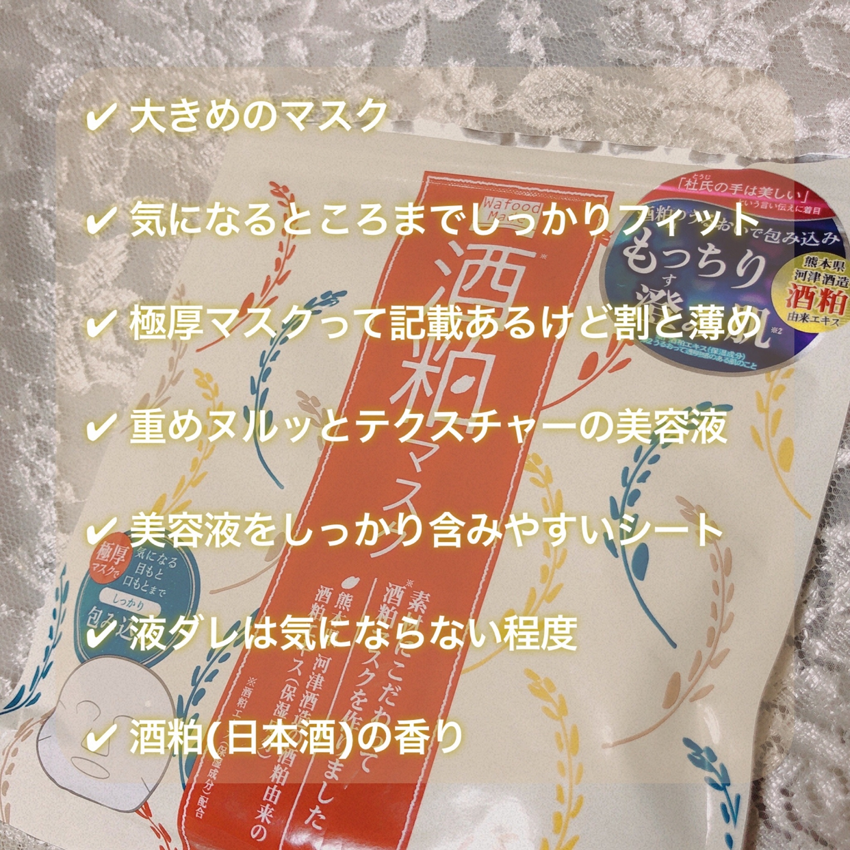Wafood Made(ワフードメイド) SKマスク (酒粕マスク)を使ったsatomiさんのクチコミ画像2
