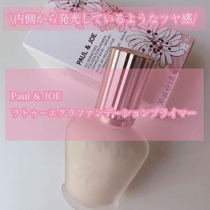PAUL & JOE BEAUTE(ポールアンドジョー ボーテ)ラトゥー エクラ ファンデーション プライマー Nを使ったRioさんのクチコミ画像