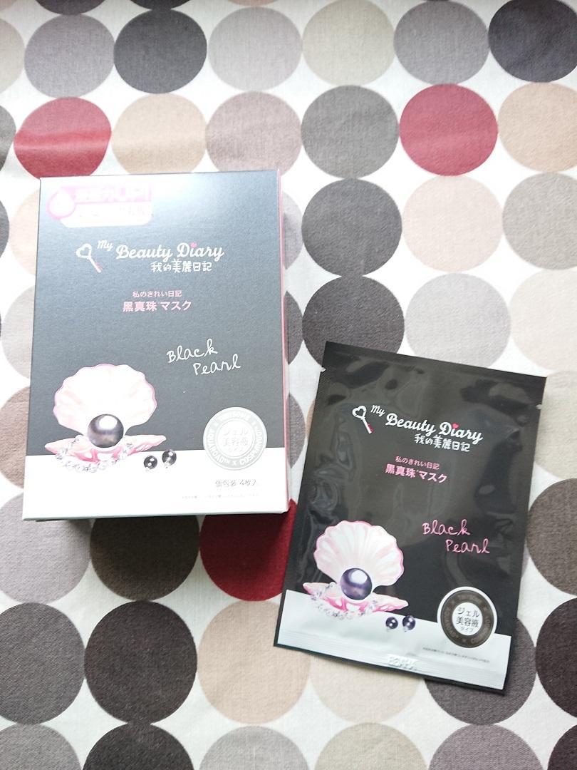 我的美麗日記(My Beauty Diary) 黒真珠マスクを使ったbubuさんのクチコミ画像1