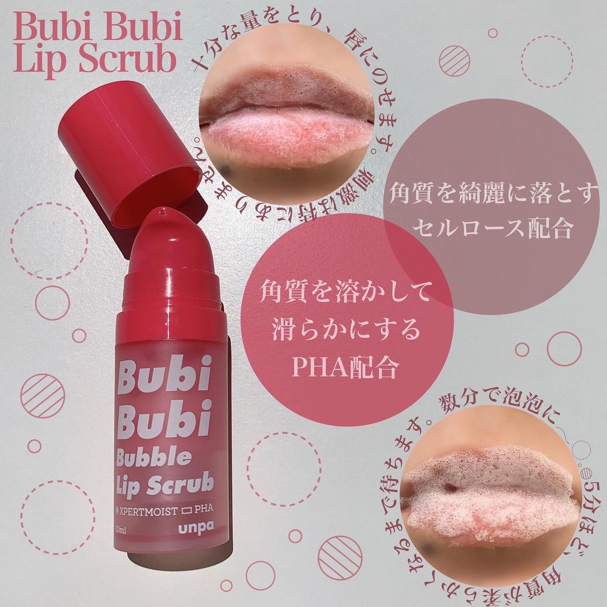 unpa.Cosmetics(オンパコスメティック)ブビブビリップ スクラブを使ったmaiさんのクチコミ画像1