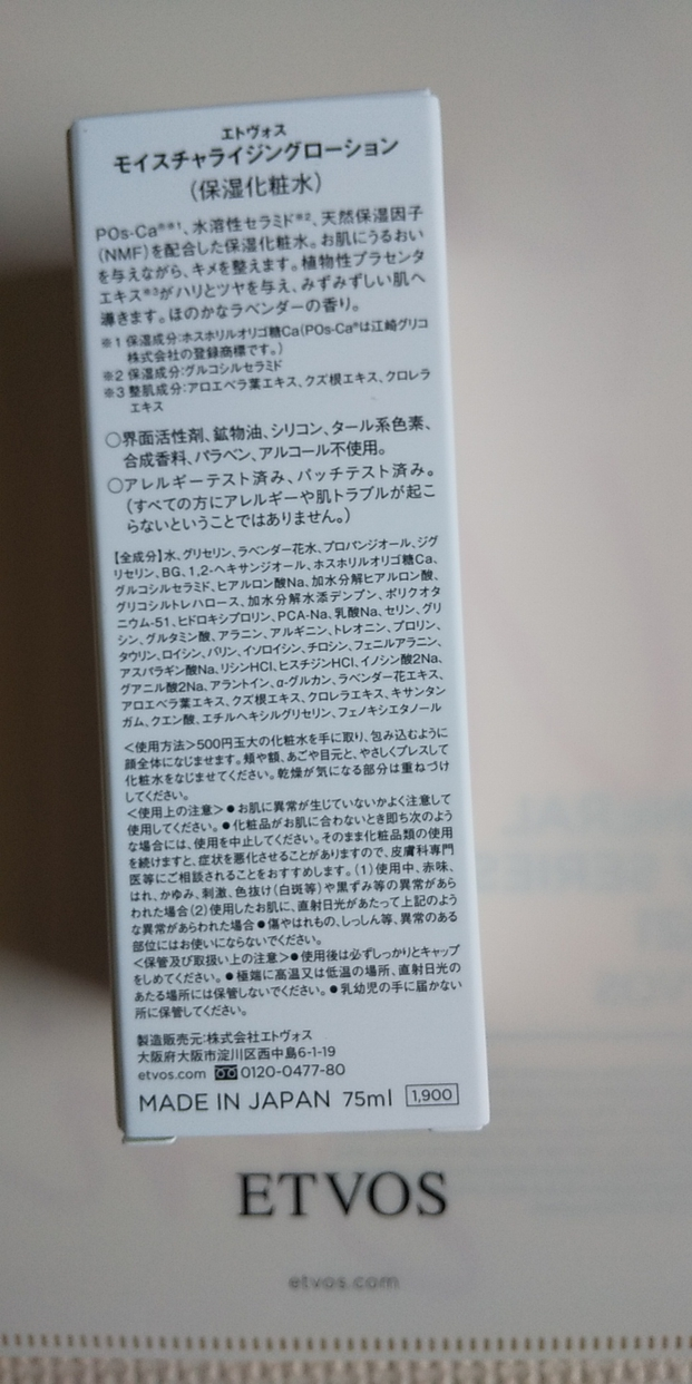 ETVOS(エトヴォス) モイスチャライジングローションを使ったハヤトさんのクチコミ画像2