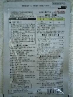第一三共ヘルスケア(Daiichi Sankyo) リゲイン トリプルフォースを使ったbubuさんのクチコミ画像2