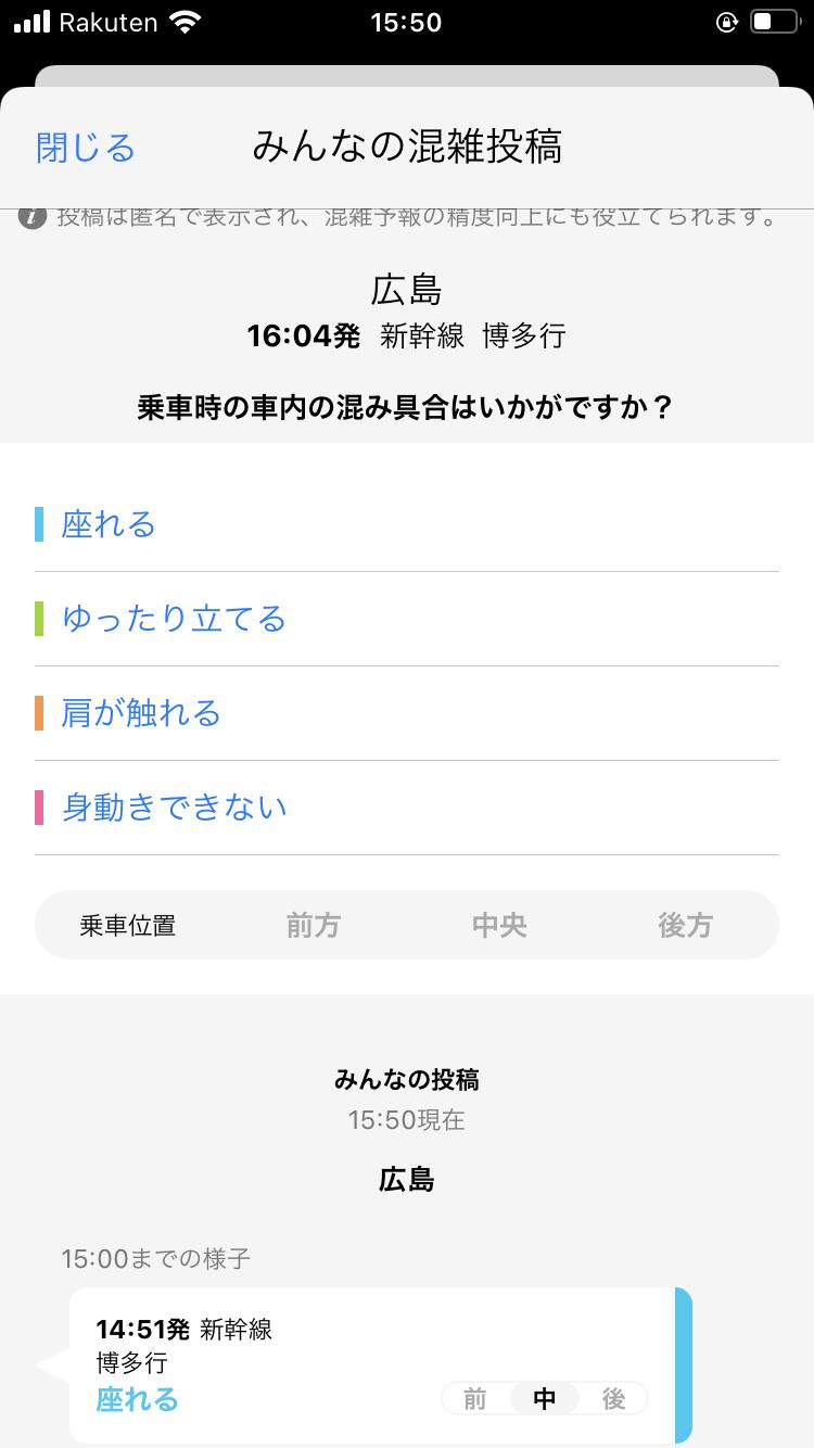 Yahoo! JAPAN(ヤフージャパン)Yahoo!乗換案内を使ったとまとさんのクチコミ画像1