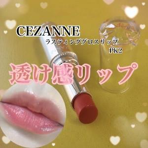CEZANNE(セザンヌ)ラスティンググロスリップを使った             juncosme.0616さんのクチコミ画像