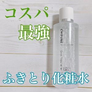CHIFURE(ちふれ)ふきとり化粧水を使った cotomiさんのクチコミ画像