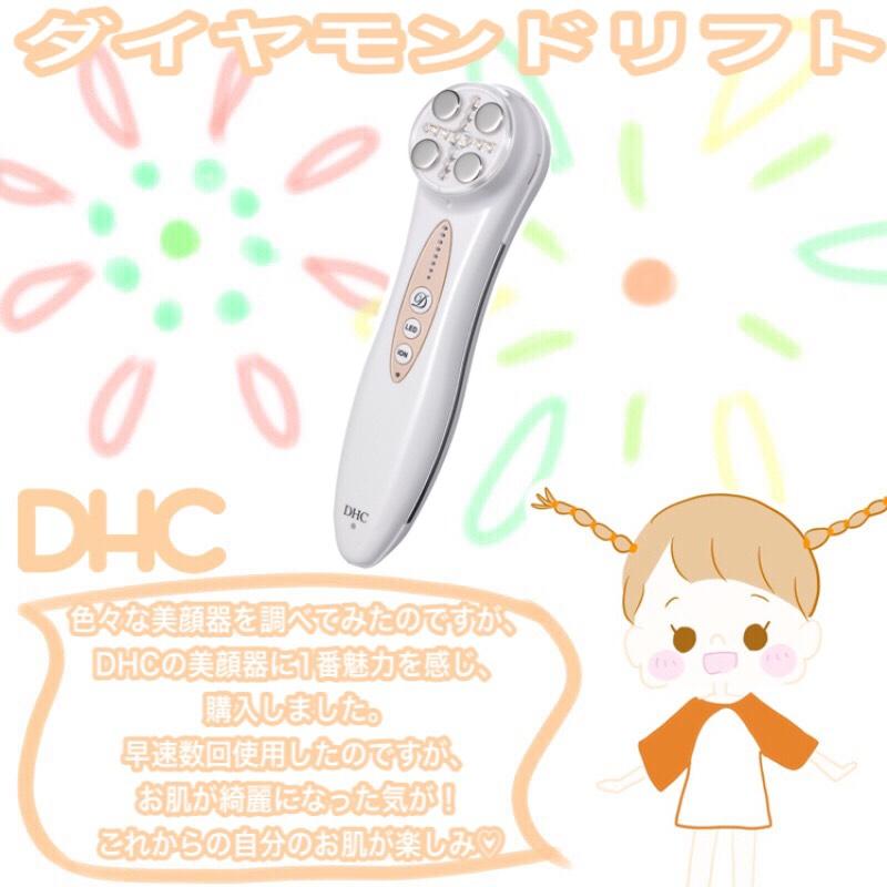 DHC(ディーエイチシー)ダイヤモンドリフトを使ったネザーランドドワーフさんのクチコミ画像1