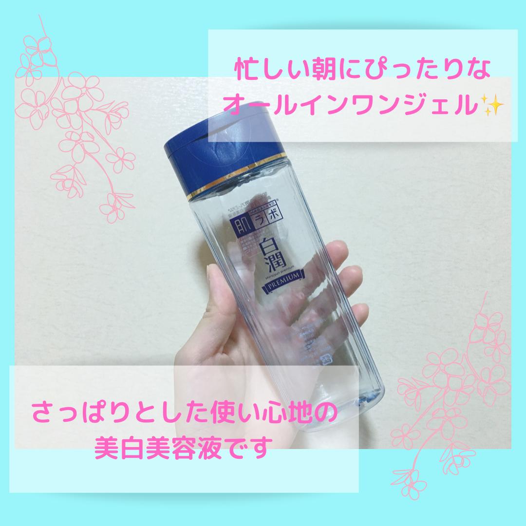 肌ラボ(HADALABO) 白潤プレミアム 薬用ジュレ状 美白美容液を使ったマメさんのクチコミ画像1