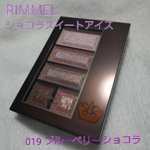 RIMMEL(リンメル)ショコラスウィート アイズを使った くらげさんのクチコミ画像