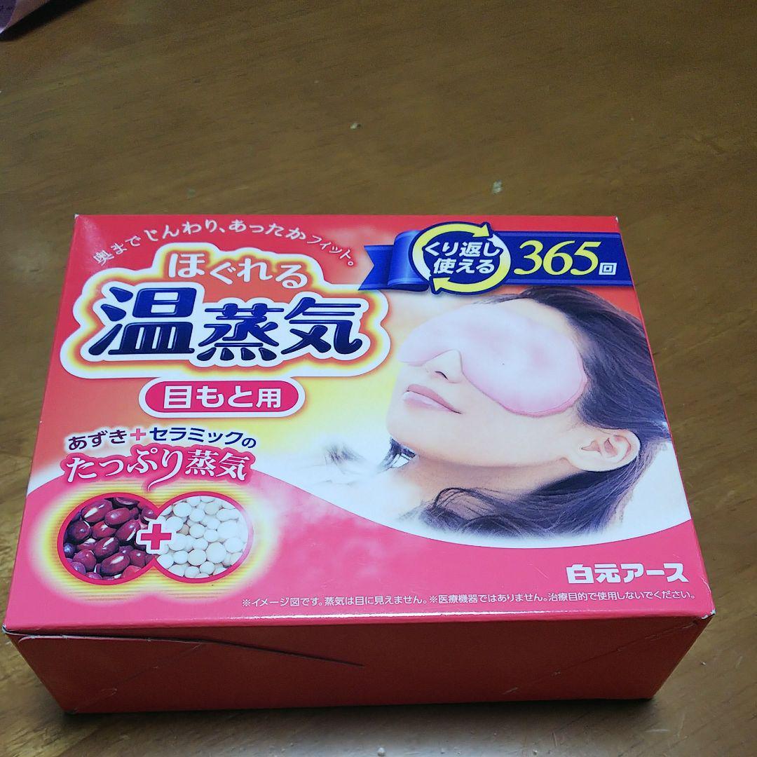 白元アースリラックスゆたぽん 目もと用 ほぐれる温蒸気を使った伊藤 弘晃さんのクチコミ画像1