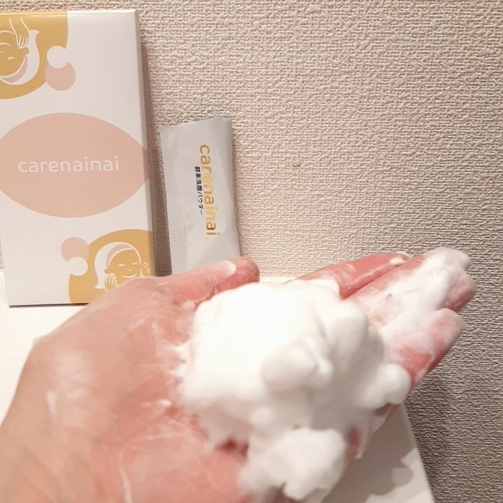 carenainai(ケアナイナイ) 酵素洗顔パウダーを使った藍緋さんのクチコミ画像2