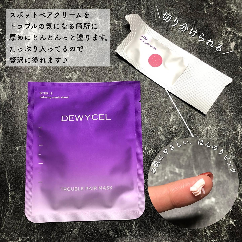 DEWYCEL(デュイセル) トラブルペアマスクの良い点・メリットに関するsachikoさんの口コミ画像3