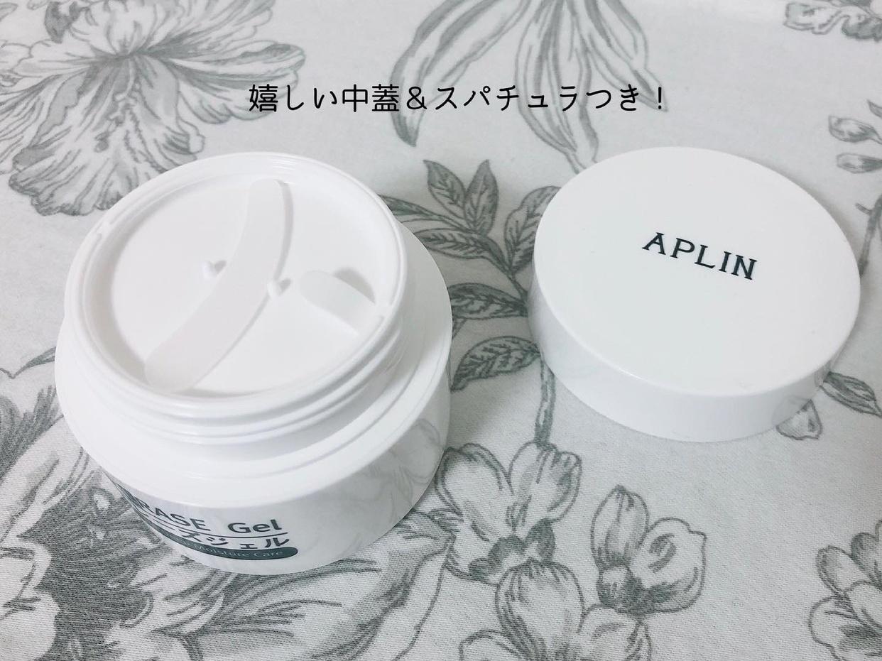 APLIN(アプリン) シミレーズジェルを使ったもいさんのクチコミ画像2