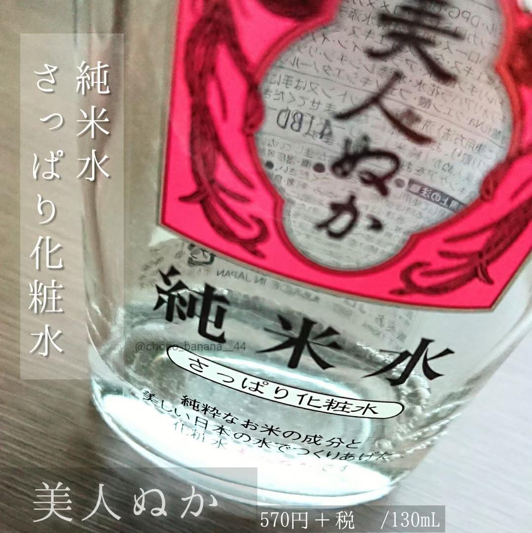 美人ぬか美人ぬか 純米水 さっぱり化粧水を使った🍫しし🍌さんのクチコミ画像1