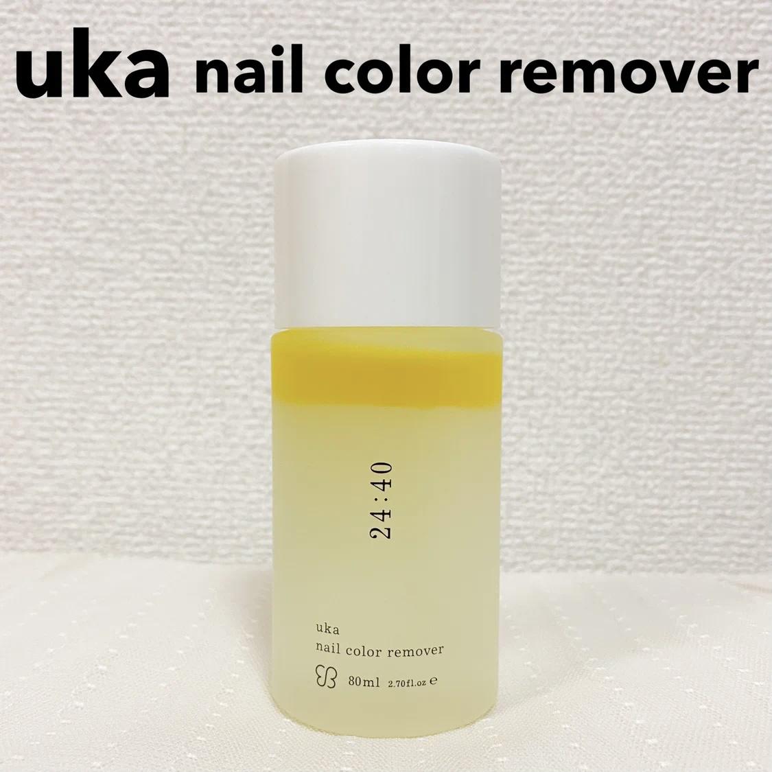 uka(ウカ)nail color remover 24:40を使った只野ひとみさんのクチコミ画像1