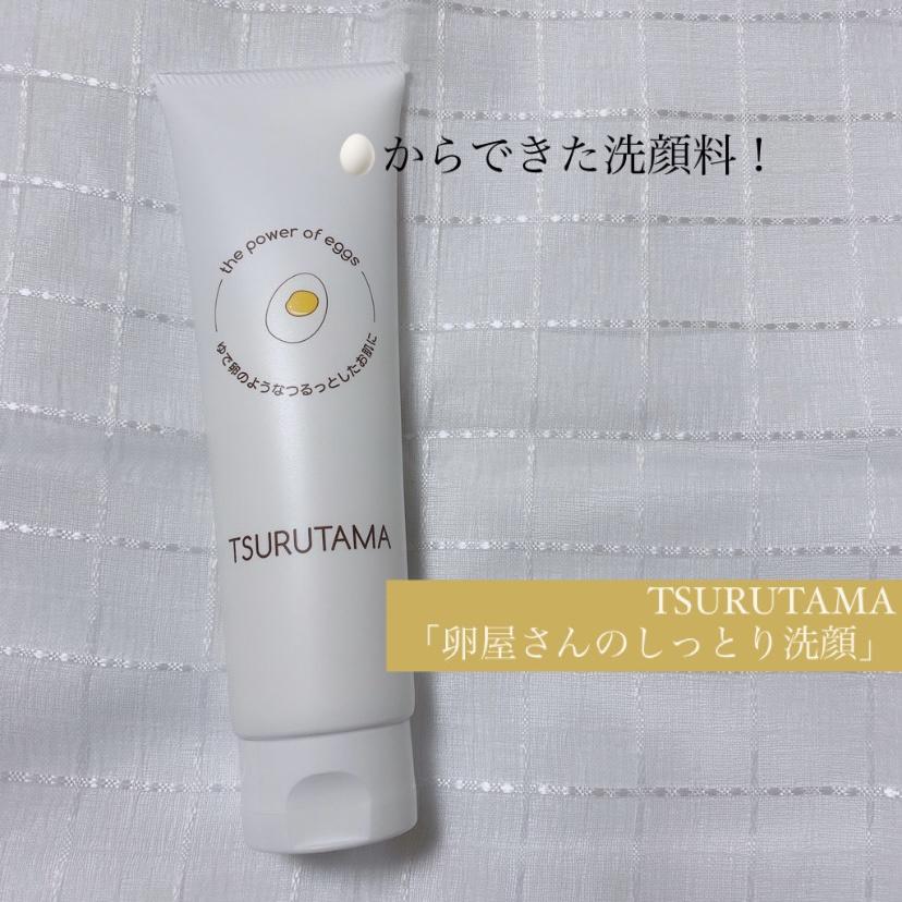 TSURUTAMA(ツルタマ)卵屋さんのしっとり洗顔を使ったfukaさんのクチコミ画像