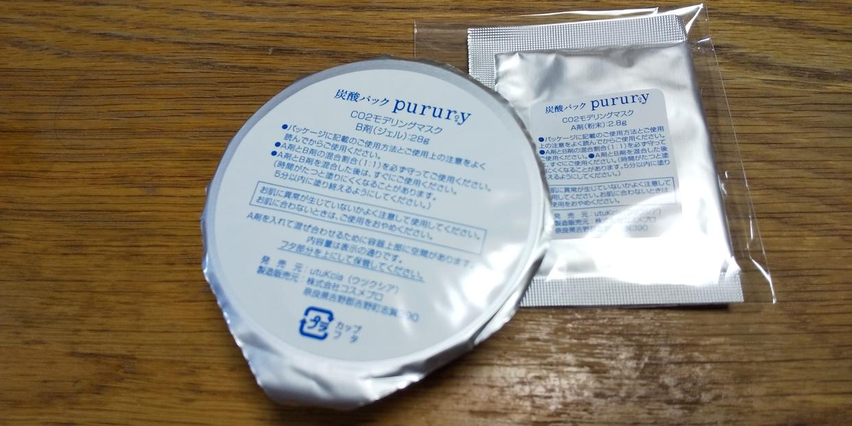 purury(プルリ) 炭酸パック プルリを使ったみうさんのクチコミ画像