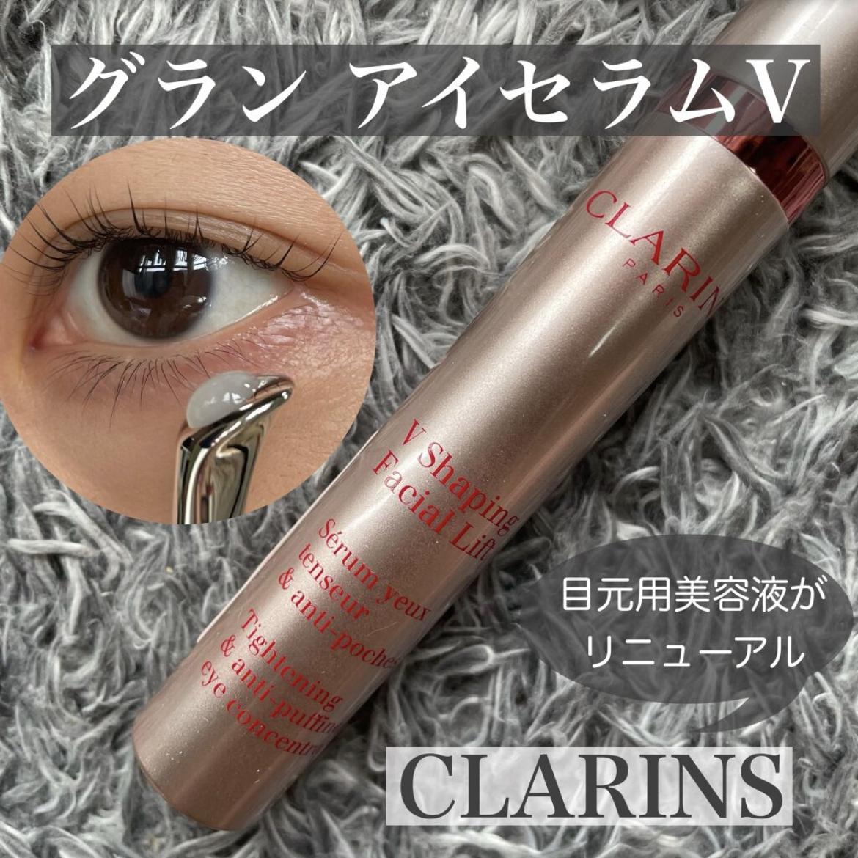 CLARINS(クラランス)グラン アイ セラム Vを使ったけいさんのクチコミ画像1