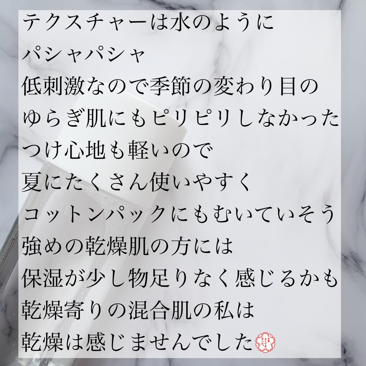 雪肌精 クリアウェルネス(SEKKISEI CLEAR WELLNESS) ピュア コンクを使ったまみやこさんのクチコミ画像3