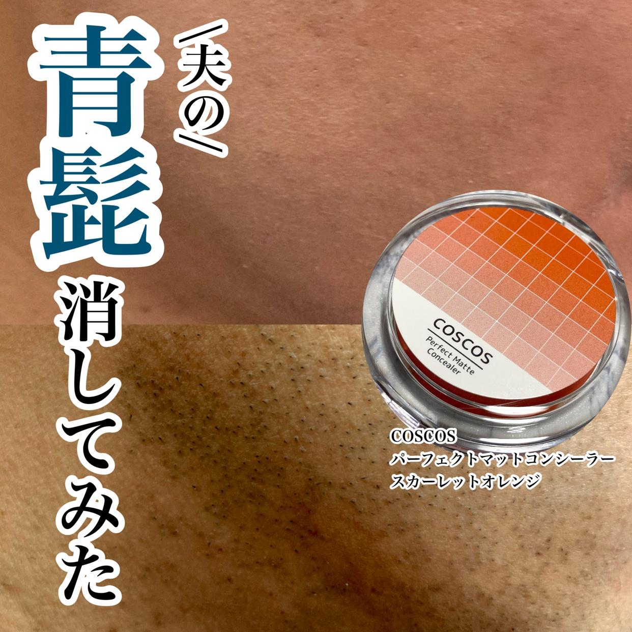 COSCOS(コスコス) パーフェクトマットコンシーラーの良い点・メリットに関する☆ふくすけ☆さんの口コミ画像1